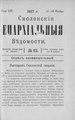 1917. Смоленские епархиальные ведомости. № 26.pdf
