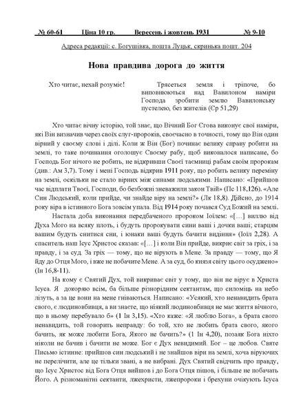 File:1931 9-10У.pdf