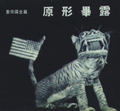 1950-08-Paper Tiger (cropped).png