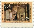 "1980 Stamp of ""The 15th Century of Islamic Prophet's Hejira"" (5).jpg"