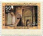 "1980 Stamp of ""The 15th Century of Islamic Prophet's Hejira"" (5).jpg"