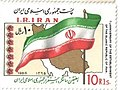 "1986 ""7th Anniversary of The Establishment of The Islamic Republic of Iran"" stamp.jpg"