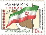 "1986 ""7th Anniversary of The Establishment of The Islamic Republic of Iran"" stamp.jpg"