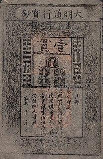 Da Ming Baochao