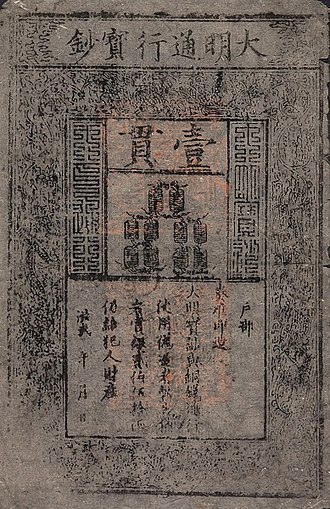 Da Ming Baochao - A banknote of 1 guàn (or 1000 wén) issued between 1368 and 1399.