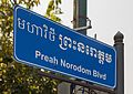 2016 Phnom Penh, Tabliczka z nazwą ulicy Preah Norodom Blvd.jpg