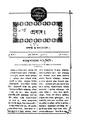 4990010053830 - Prabaha Part. 2, N.A, 570p, Generalities, bengali (1883).pdf