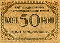 50 kopeks 1918 Baku Municipality b.jpg