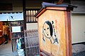 Aburatori-gami shop by chou i ci in Kiyomizu, Kyoto.jpg
