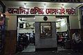 Anadi Cabin - Restaurant - 9A Chowringhee Road - Kolkata 2015-01-30 5705.JPG