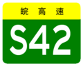 Anhui Expwy S42 sign no name.png