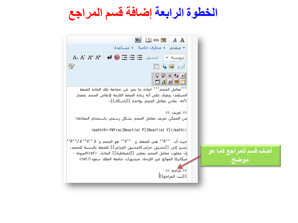 Arabic wikipedia tutorial add reference (5).png