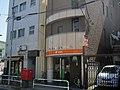 Arakawa Minami-Senju Go Post office.jpg