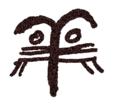 Arte-esquematico-Idolo oculado 1.png