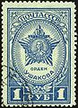 Awards of the USSR-1945. CPA 957.jpg