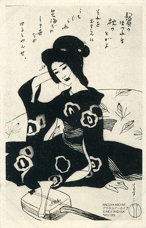 Yumeji Takehisa - Image: Ayu 1002