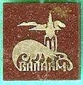 Badge Валаам.jpg