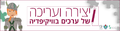 Banner for educational software for editing Hebrew Wikipedia.png