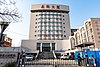Beijing Academy of Science and Technology (20210120114832).jpg