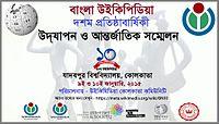 Bengali Wikipedia 10th Anniversary Celebration, 2015 INVITATION CARD in Bengali.jpg