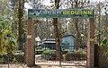Bethuadahari guest house - panoramio.jpg