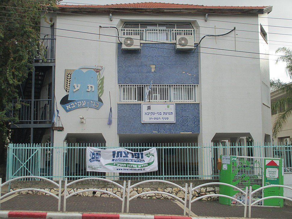 Bnei Akiva building in Ramat Gan