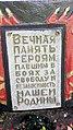 Brotherhood grave of Soviet soldiers in Pershotravneve (Kharkiv Raion) (16 burieds) (5).jpg