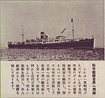 Buenos Aires Maru pamphlet2.JPG