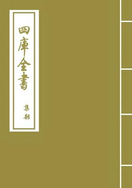 File:CADAL06048220 二皇甫集·卷一~卷八.djvu