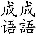 Chengyu tc+sc.jpg