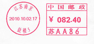 China stamp type HC14.jpg