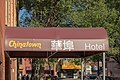 Chinatown Chicago Illinois-0574 19.jpg