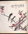 Chinese - Two Birds - Walters 35101M.jpg