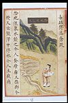Chinese Materia Dieteticag; Water from an underground spring Wellcome L0039377.jpg