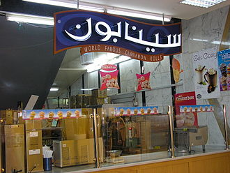 Cinnabon - Image: Cinnabon in Medina, Saudi Arabia