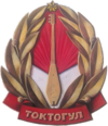 Coat of arms of Токтогул