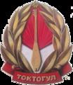 Coat of arms of Toktogul rayon.png