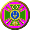 Coat of arms of the Administration of the State Border Guard Service of Ukraine.png