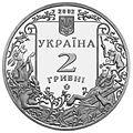Coin of Ukraine Glibov A.jpg
