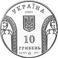 Coin of Ukraine Nbu A10.jpg