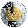 Coin of Ukraine Trypilia a.jpg