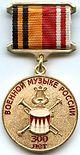Commemorative decoration 300 years of russian military music.jpg