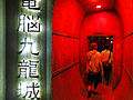 Cyber Kowloon Walled City - 04. Cyber Kowloon City signboard & airlock - Warehouse Kawasaki, 2014-06-02 (by Ken OHYAMA).jpg