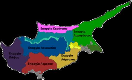 Επαρχίες της Κυπριακής Δημοκρατίας - Wikiwand