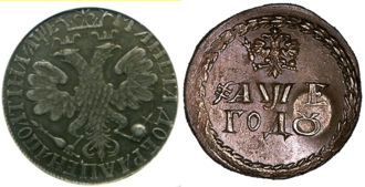 Cyrillic numerals - Reverse of silver half ruble (left) and copper beard token featuring the year 1705 in Cyrillic numerals (҂АѰЕ).