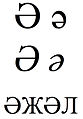 Cyrillic small and capital letter schwa.jpg