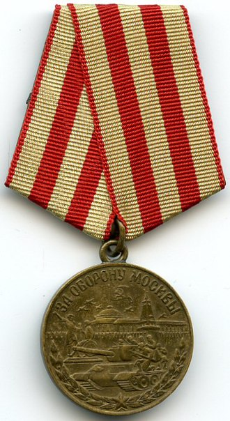 """Medal """"For the Defence of Moscow"""" - For the Defense of Moscow (obverse)"""