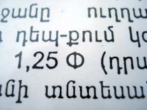 Armenian dram sign - Offer by V. Phenesyan