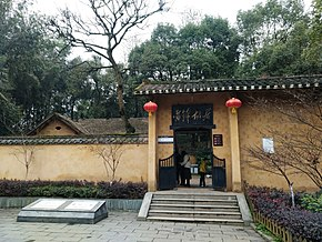 Entrance of the Former Residence of Lei Feng.jpg