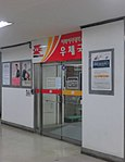 Ewha Womans Univ Post office.JPG